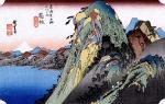 Hiroshige Utagawa REF: HI-1